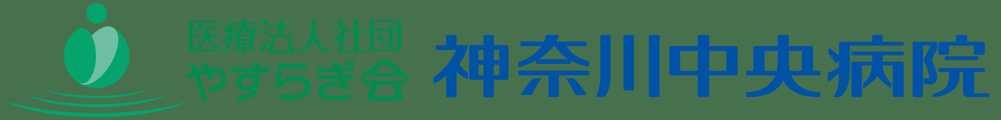医療法人社団やすらぎ会 神奈川中央病院